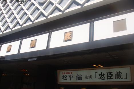 松平健さん 『忠臣蔵』_e0142585_16524687.jpg