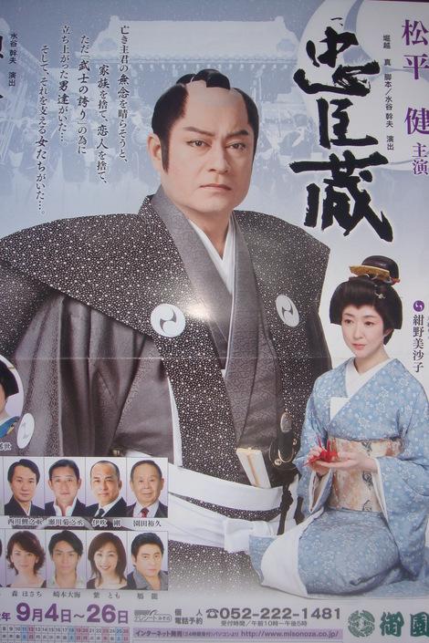 松平健さん 『忠臣蔵』_e0142585_16571287.jpg