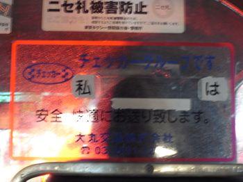 b0003089_03648.jpg