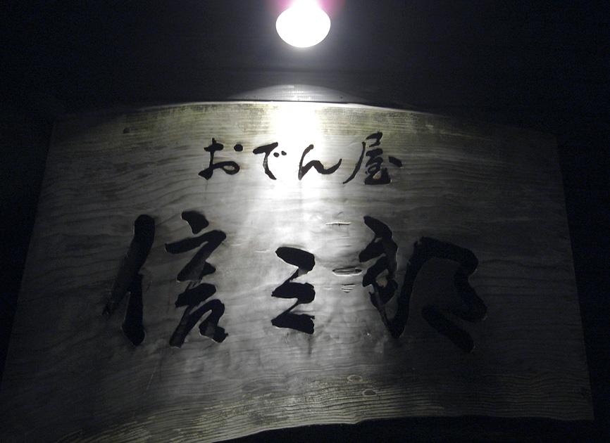 宮崎でおでんをいただきました_a0102098_18491236.jpg