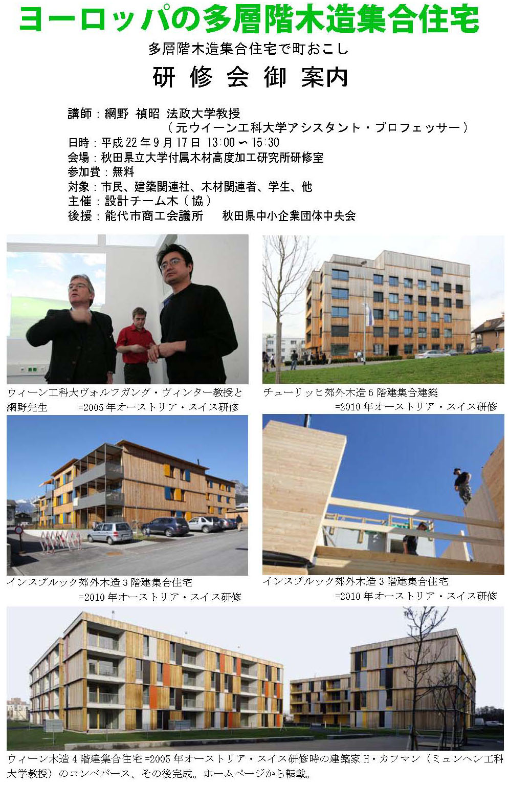 ヨーロッパの木造多層階集合住宅の畠町展示_e0054299_13423436.jpg