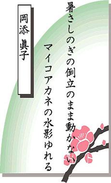 岡添眞子 (四万十市)_e0190619_1921753.jpg