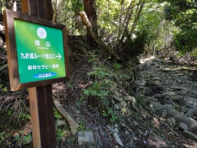 傾山初登頂♪_d0177220_12511189.jpg
