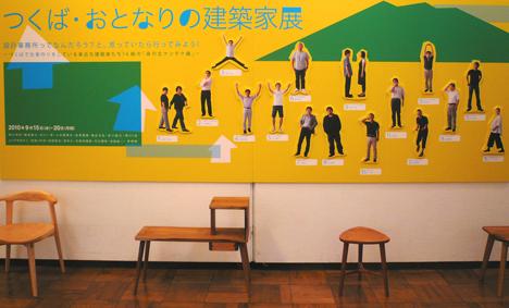 「つくば・おとなりの建築家展」開幕しました!_c0198232_12124386.jpg