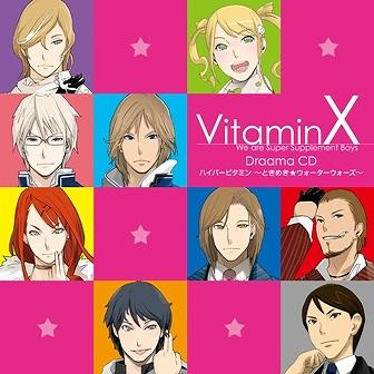 VitaminX ドラマCD ハイパービタミン ~ときめき★ウォーターウォーズ~公式インタビュー_e0025035_12413532.jpg