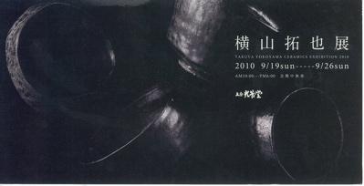 vol.795. 陶芸家・横山拓也展 in 岐阜、2010.9.19sun〜26sun_b0081338_3491949.jpg