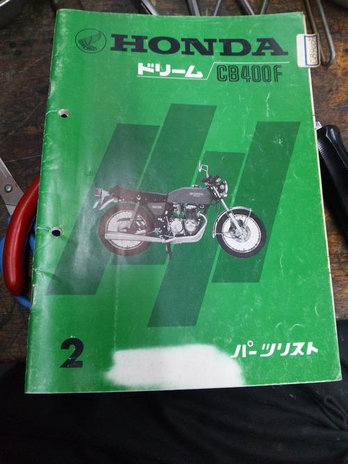 CB400F エンジン不調・・・キャブオーバーホール。その2_a0163159_236535.jpg
