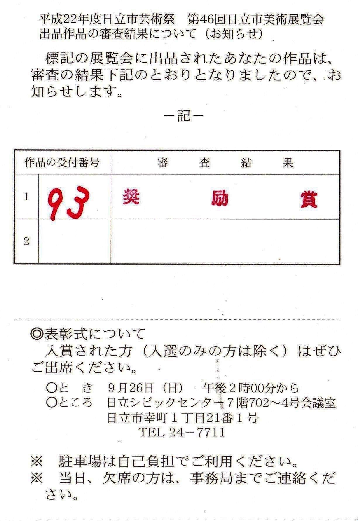 10年9月15日・第二部日立市展審査結果_c0129671_1822921.jpg
