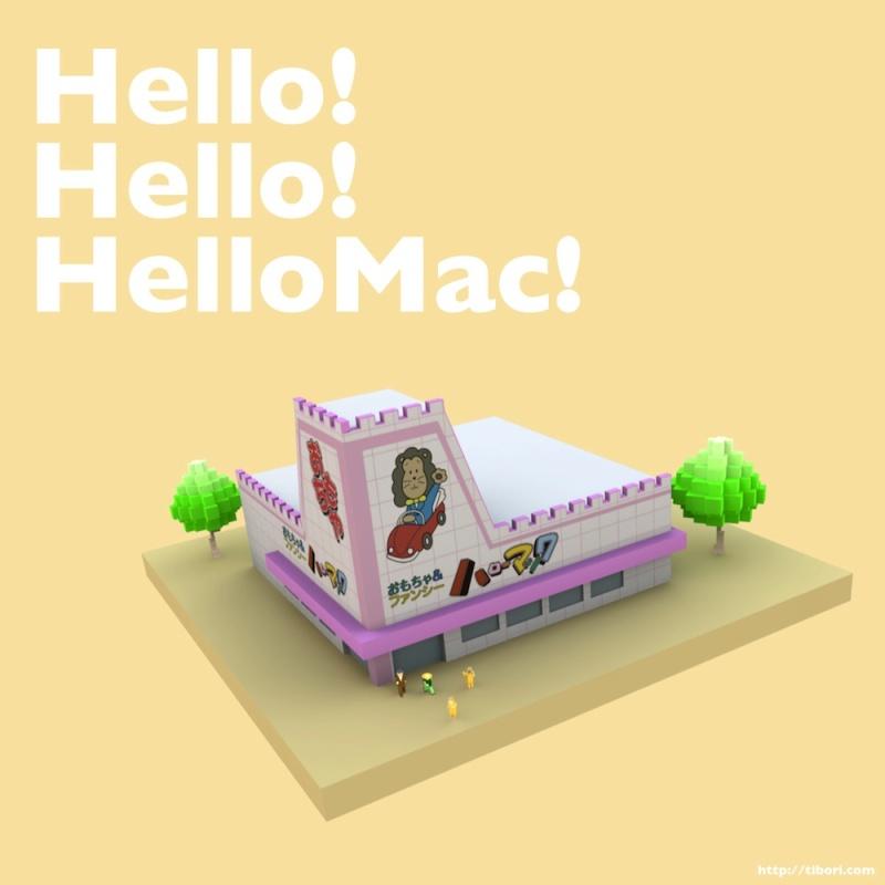 ハローマック 外観 3DCGイメージ