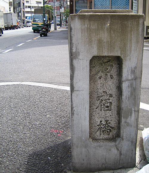 「暗渠に架かる橋-大正13年に架けられた4つの橋跡を巡る-」_c0163001_23324780.jpg