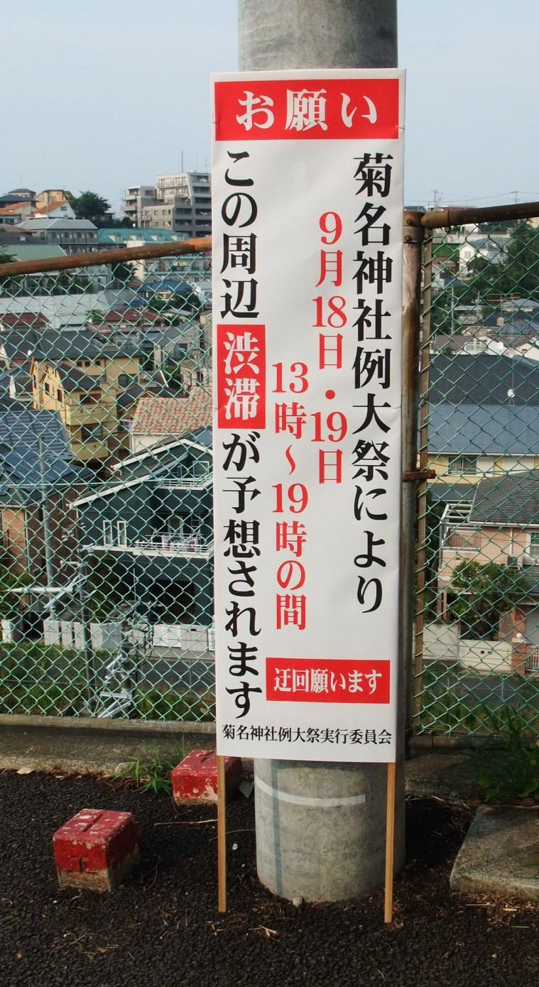菊名神社お祭り情報 【2010年 菊名神社例大祭】_e0146912_182535.jpg