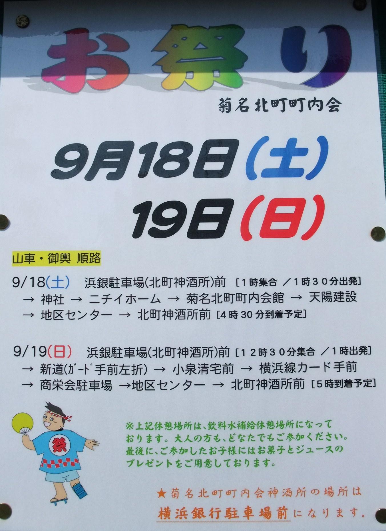 菊名神社お祭り情報 【2010年 菊名神社例大祭】_e0146912_188204.jpg