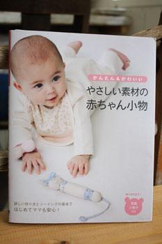「やさしい素材の赤ちゃん小物」掲載_f0208315_1517444.jpg