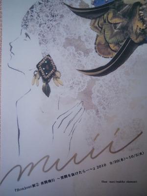 "muii \"" Bonjour 展Ⅱ\"" at Daphnis_c0168222_143098.jpg"