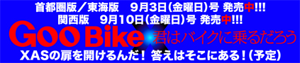 中川 隆二 & kawasaki W650(2010 0804)_f0203027_7402913.jpg