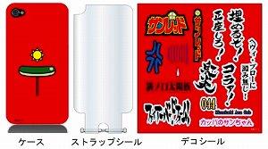 やっと完成。「天体戦士サンレッド」オリジナルiPhone4ケース発売決定。_e0025035_0141469.jpg