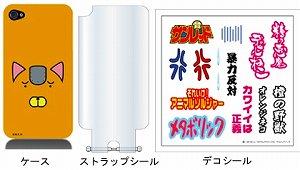 やっと完成。「天体戦士サンレッド」オリジナルiPhone4ケース発売決定。_e0025035_016333.jpg