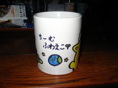 ふわえこ手書きマグカップ_f0182936_1535690.jpg
