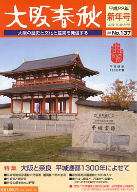 ◇平城宮跡保存活動の棚田嘉十郎...