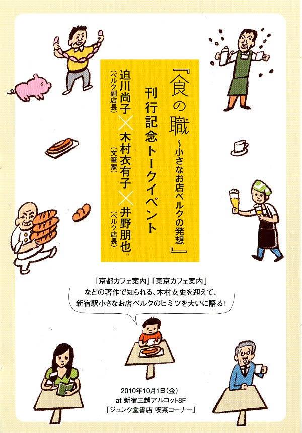 10/1『食の職』刊行記念トークイベントDM完成♪ #syoku_c0069047_10434815.jpg