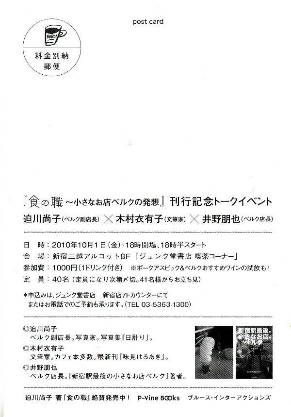 10/1『食の職』刊行記念トークイベントDM完成♪ #syoku_c0069047_1044389.jpg