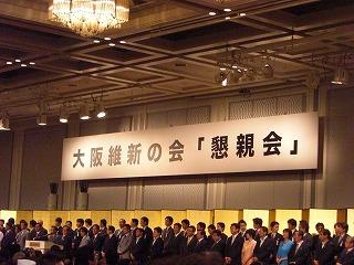 大阪維新の会「懇親会」_a0137049_956274.jpg
