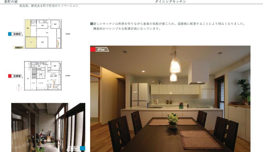茶町の家 道家秀男建築設計事務所_e0118649_5352889.jpg