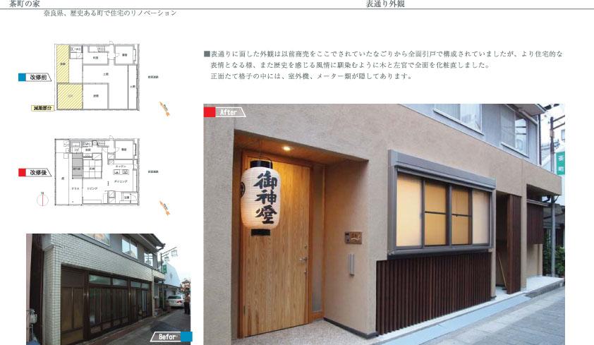 茶町の家 道家秀男建築設計事務所_e0118649_535585.jpg