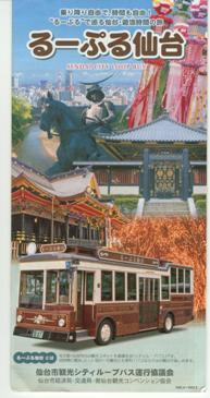 杜の都・仙台と川_f0197754_23125821.jpg