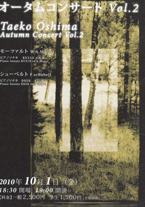 「大島妙子 オータムコンサートVol.2」~ヨーロッパのきらめきをあなたに~ ♪*。.。.☆*†_a0053662_23214757.jpg