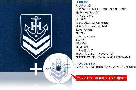 CDを買ったらもう1枚CDが付いてくる!!_f0146268_272448.jpg