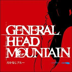 GENERAL HEAD MOUNTAIN③ 〈2008/06/11掲載〉_e0197970_1705350.jpg
