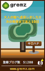 b0173980_5391089.jpg