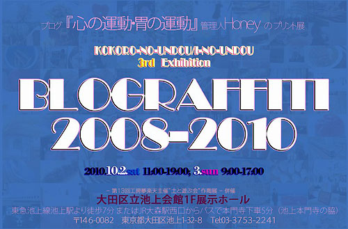 「BROGRAPHITY 2008-2010」by 羽根井さん_a0115684_1013081.jpg