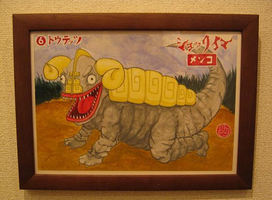 怪獣図鑑展・3  開催中 3_e0134502_13141894.jpg