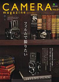 CAMERA magazine no.13_b0194208_8192331.jpg