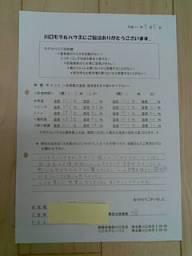 f0144724_10534298.jpg
