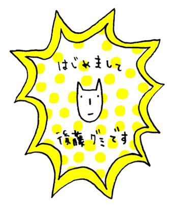 「屋上で会いましょう」の後藤グミさん登場!_c0039735_18591526.jpg