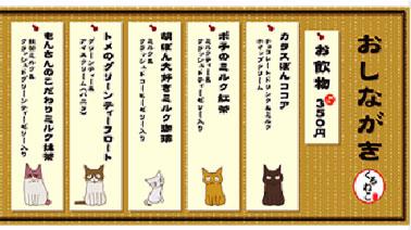 """イオンモールKYOTOに初の""""くるねこ茶屋""""登場!_e0025035_11143671.jpg"""