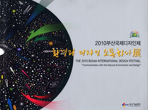 釜山国際デザイン展_f0134538_5402922.jpg