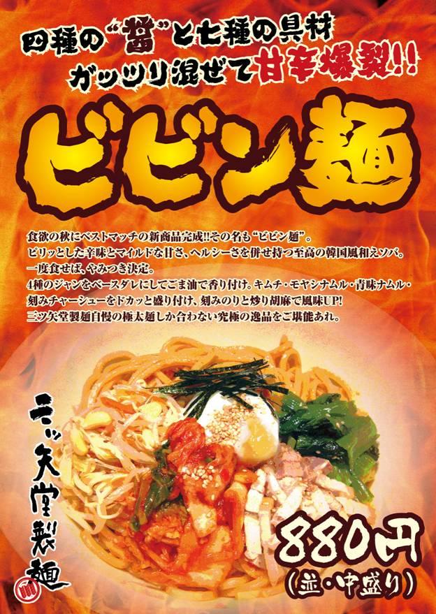 三ツ矢堂製麺 秋の限定「ビビン麺」完成!!!_e0173239_17304374.jpg