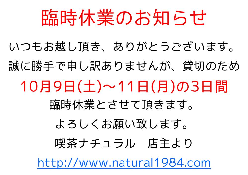 来月、10月9日(土)~10月11日(月)の三日間、臨時に休業いたします。_e0143643_2113594.jpg