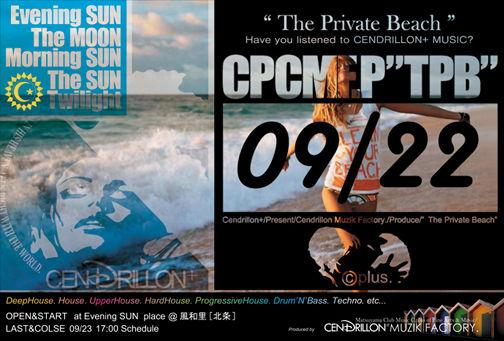 """CENDRILLONplus present\'s """" The Private Beach """" _f0148146_15491272.jpg"""