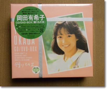岡田有希子BOX~贈りもの III~_c0147448_0441339.jpg