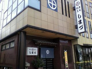 ☆しまづ寿司☆_c0208355_13473954.jpg