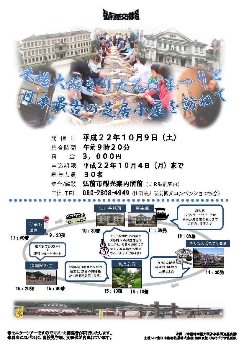 モニターツアー参加者募集中!!_d0131668_955326.jpg