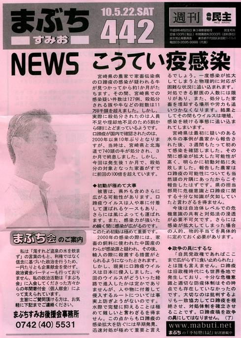 第二次菅内閣発足 さらに真っ赤に その1_d0044584_2301363.jpg
