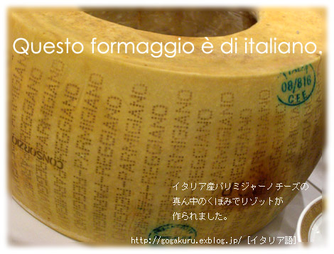 【イタリア語】イタリア製チーズ/国の名前と、その形容詞_e0132084_23133589.jpg