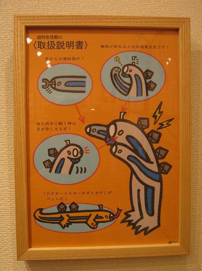 怪獣図鑑展・3  開催中 4_e0134502_13341863.jpg