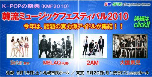 MBLA本日札幌!韓流Music Festival 2010_c0047605_12341834.jpg